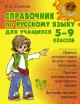 Справочник по русскому языку для 5-9 кл